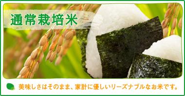 通常栽培米