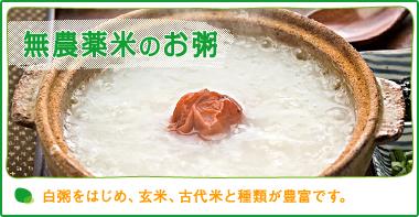 無農薬米のお粥