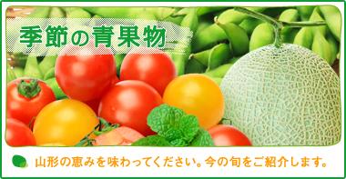 季節の青果物